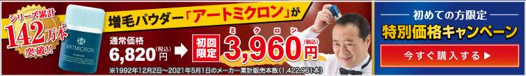 「アートミクロン」特別価格キャンペーン