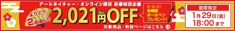 新春特別企画 対象商品2点お買い上げ毎に2,021円OFFキャンペーン