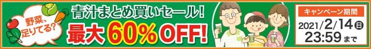 最大60%OFFトクホの「明日葉で作ったおいしい青汁」まとめ買いセール