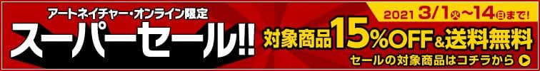 15%OFF&送料無料アートネイチャー・オンライン限定スーパーセール