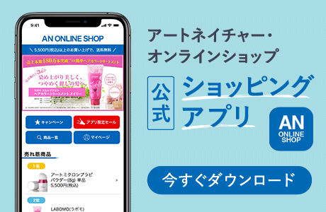 公式ショッピングアプリバナー