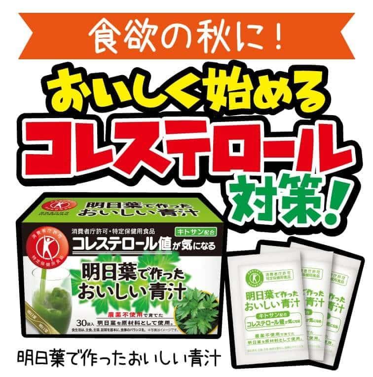 明日葉で作ったおいしい青汁 おいしく始めるコレステロール対策!