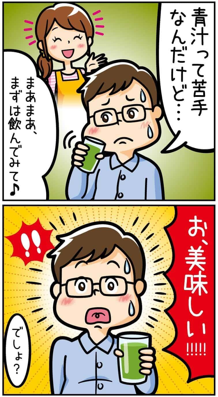 青汁って苦手なんだけど。まぁまぁ、まずは飲んでみて。お、美味しい!