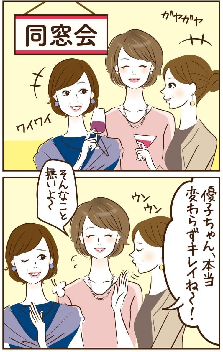 優子ちゃん、本当相変わらずキレイね!そんなこと無いよ