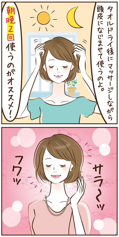 タオルドライ後にマッサージしながら頭皮になじませて使うのよ。朝晩2回使うのがオススメ。