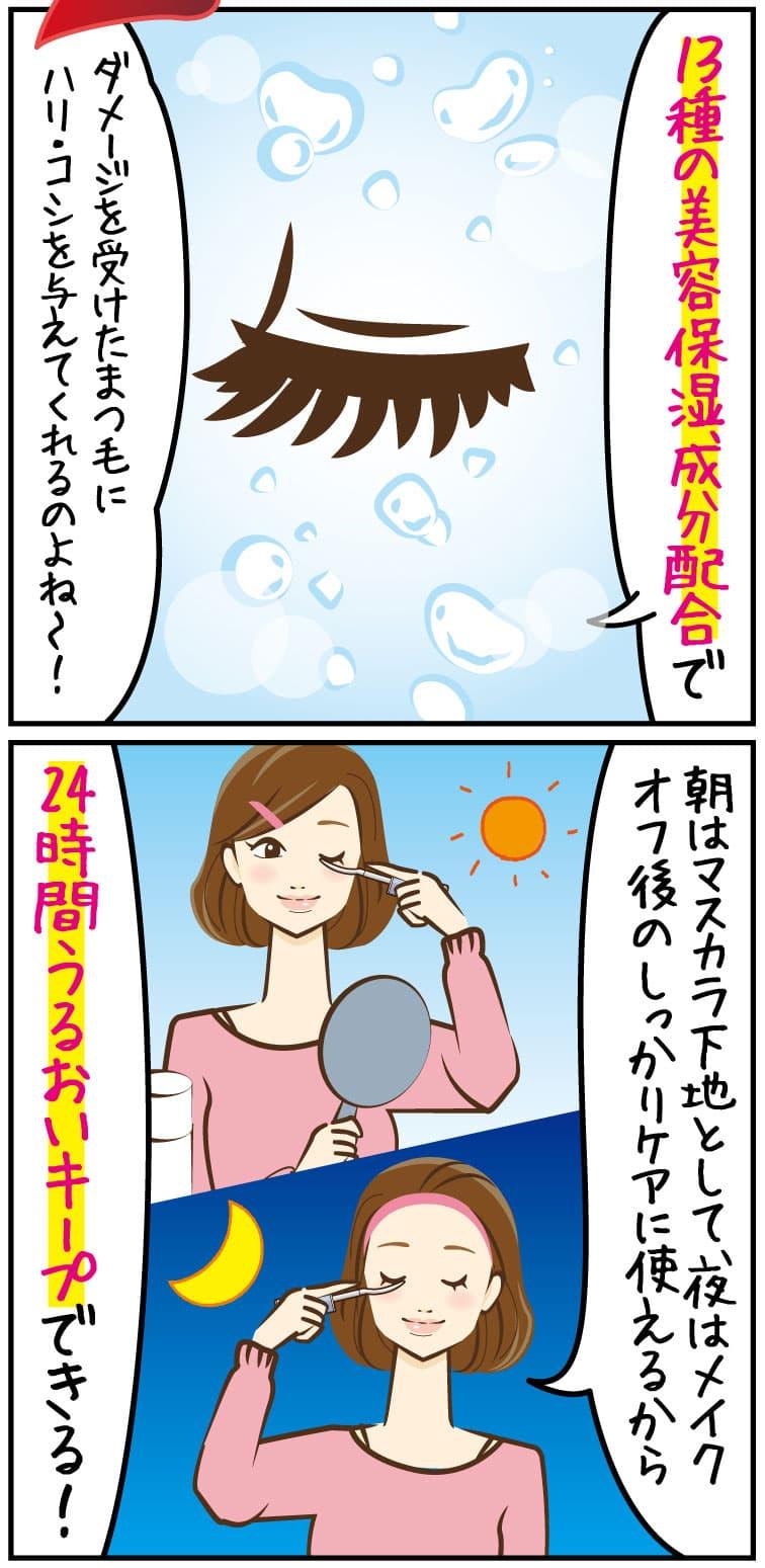 13種の美容保湿成分配合で、ダメージを受けたまつ毛にハリ・コシを与えてくれるのよね。朝はマスカラ下地として、夜はメイクオフ後のしっかりケアに使えるから24時間うるおいキープできる!