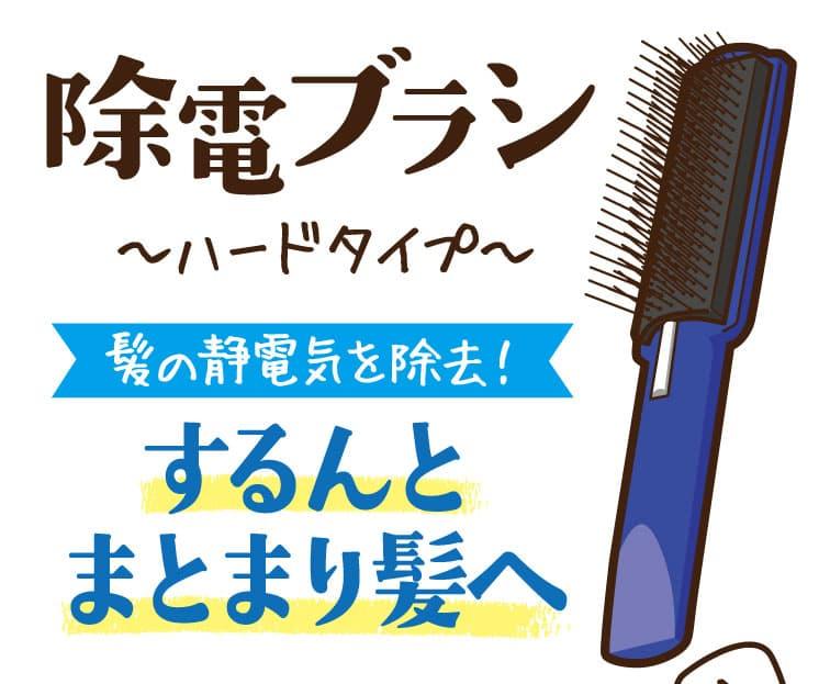 除電ブラシ(ハードタイプ)髪の静電気を除去!するんとまとまり髪へ