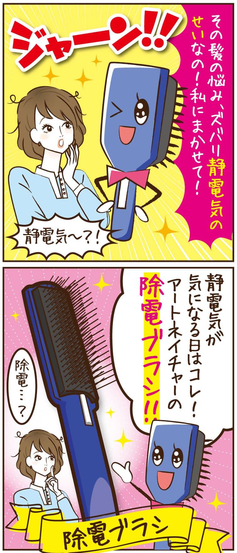 その髪の悩み、ズバリ静電気のせいなの!わたしにまかせて!静電気が気になる日はコレ!アートネイチャーの除電ブラシ!