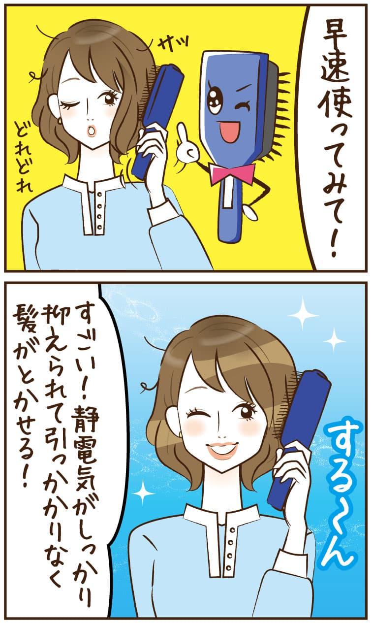 すごい!静電気がしっかり抑えられて引っかかりなく髪がとかせる!