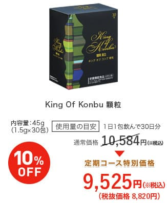 King Of Konbu 顆粒