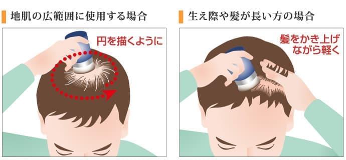 地肌の広範囲に使用する場合は円を描くように気になる部分をたたくように使用。生え際や髪が長い方は、片手で髪をかき上げながら頭皮を軽くたたくようにパフを当ててください。