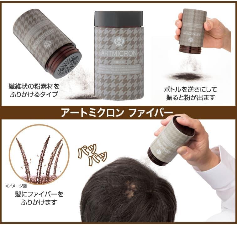 繊維状の粉素材で髪をボリュームアップ