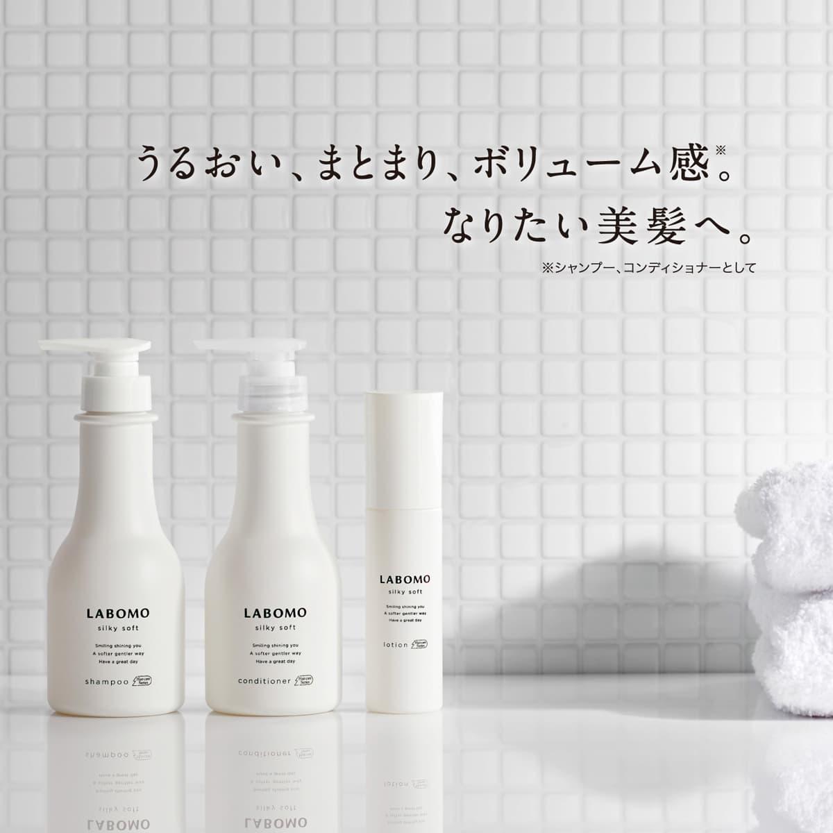 ラボモ シルキーソフト シャンプー&アートラッシュセラム リッチ(まつ毛用美容液)