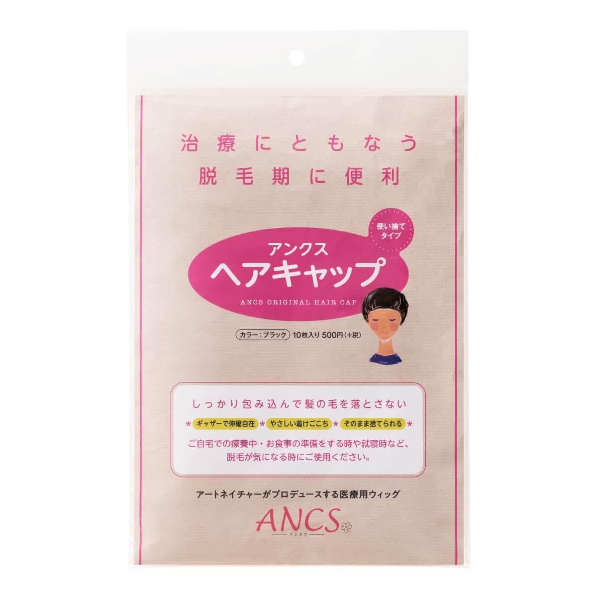 ANCS ヘアキャップ(使い捨てヘアキャップ)