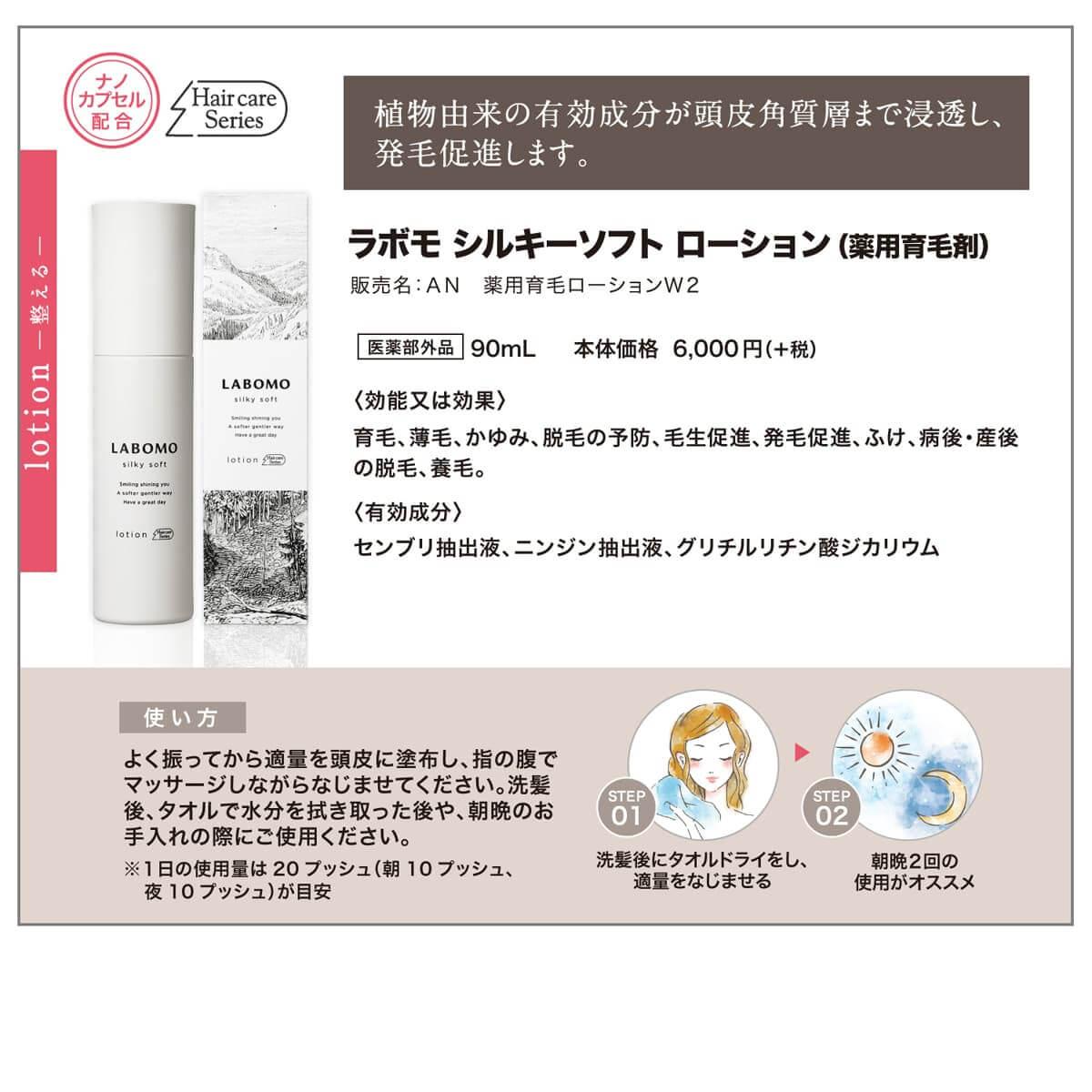 ラボモ シルキーソフト ローション(薬用育毛剤)&アートラッシュセラム リッチ(まつ毛用美容液)