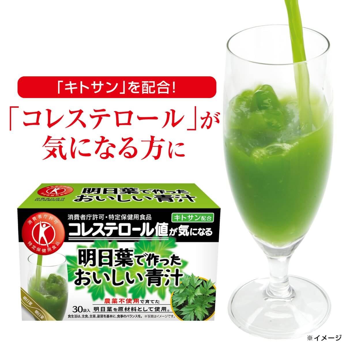 明日葉で作ったおいしい青汁【3箱セット】