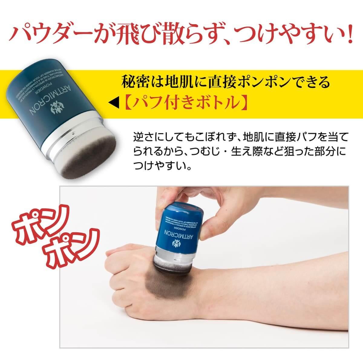 アートミクロン パウダー(20g) 【2個まとめ買い】
