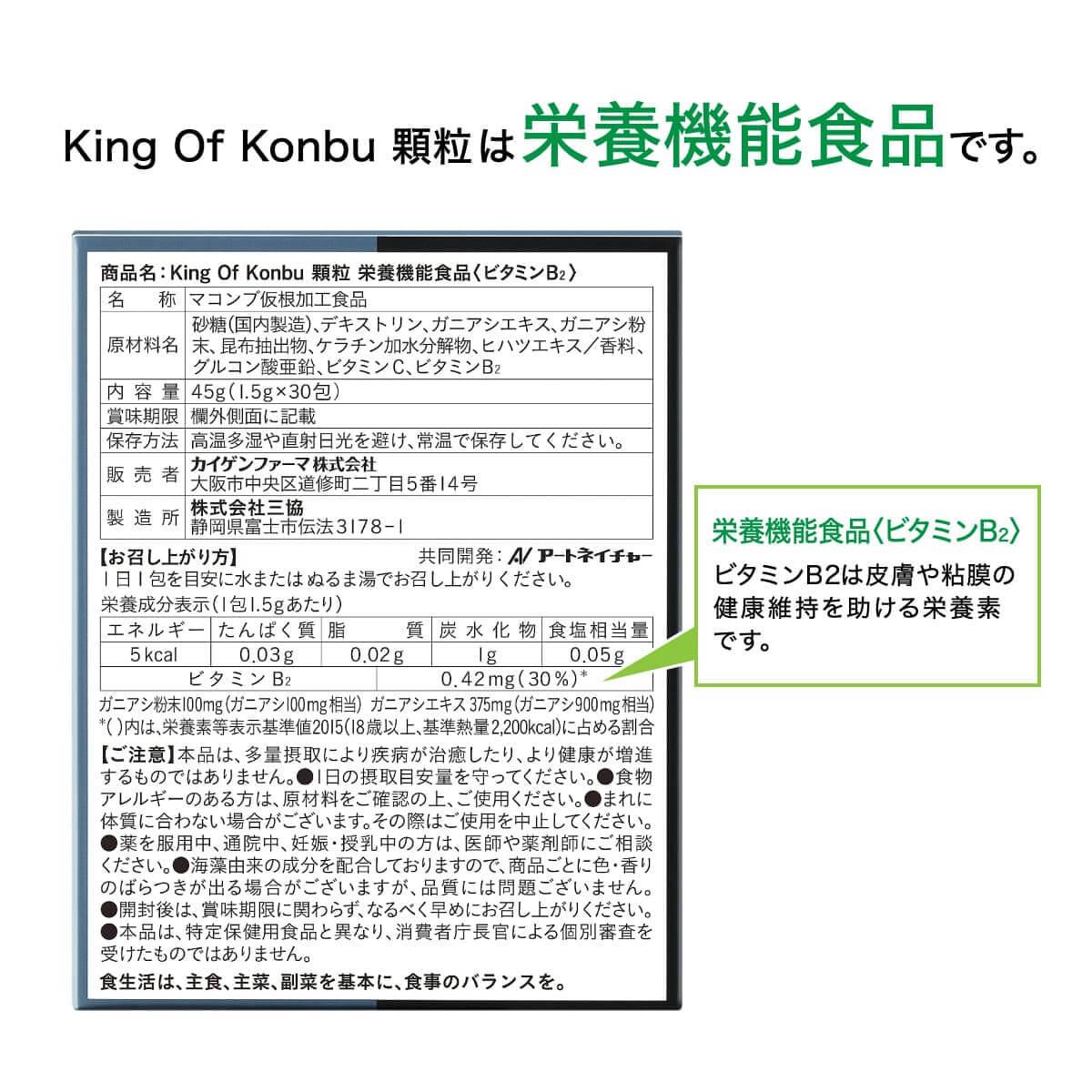 King Of Konbu 顆粒