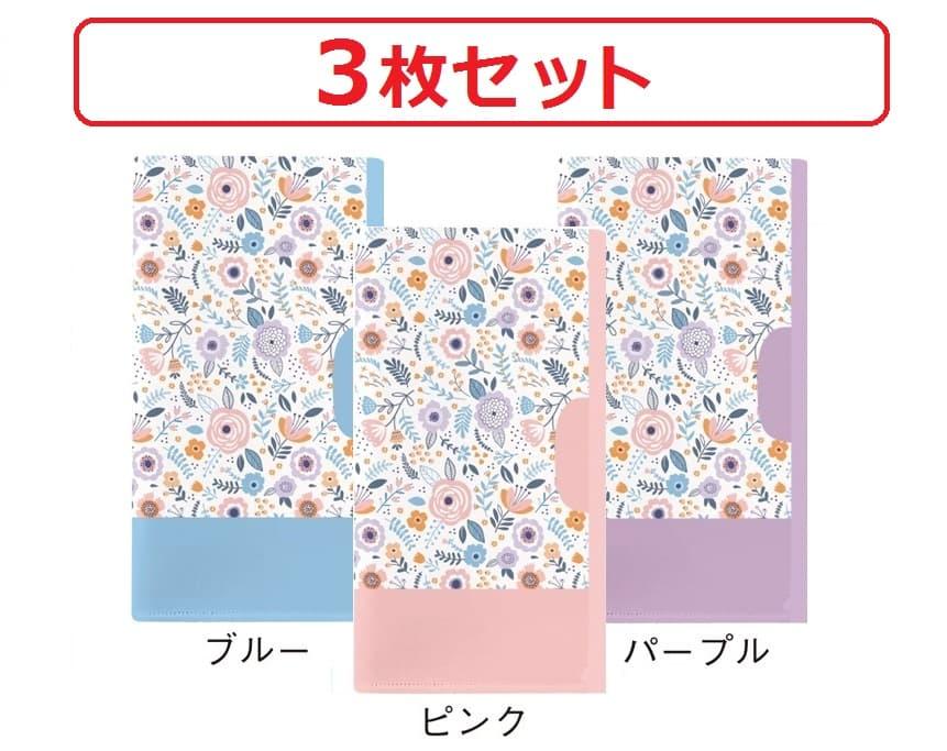 マスクケース(3色セット)