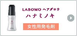 LABOMO ヘアグロウ ハナミノキ 女性用発毛剤