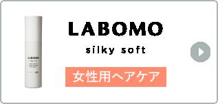 LABOMO silky soft  女性用ヘアケア