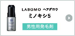LABOMO ヘアグロウ ミノキシ5 男性用発毛剤