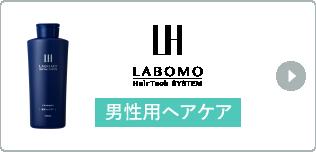 LABOMO HairTech SYSTEM 男性用ヘアケア