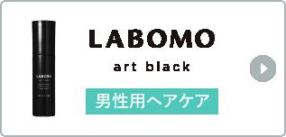 LABOMO art black 男性用ヘアケア
