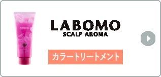 LABOMO SCALP AROMA カラートリートメント