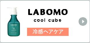 LABOMO cool cube 冷感ヘアケア