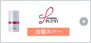 artmicron PLUVI 白髪カバー