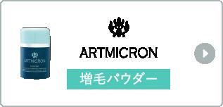 ARTMICRON 増毛パウダー