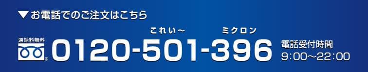 お電話でのご注文は、0120-501-396まで