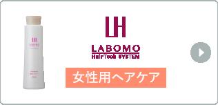 LABOMO HairTech SYSTEM 女性用ヘアケア