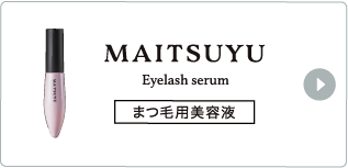 MAITSUYU Eyelash serum まつ毛美容液