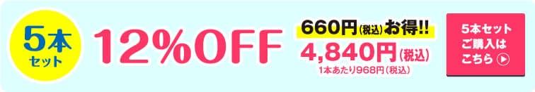 660円(税込)お得な5本セットご購入はこちら