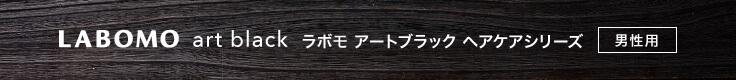 ラボモ アートブラック ヘアケアシリーズ