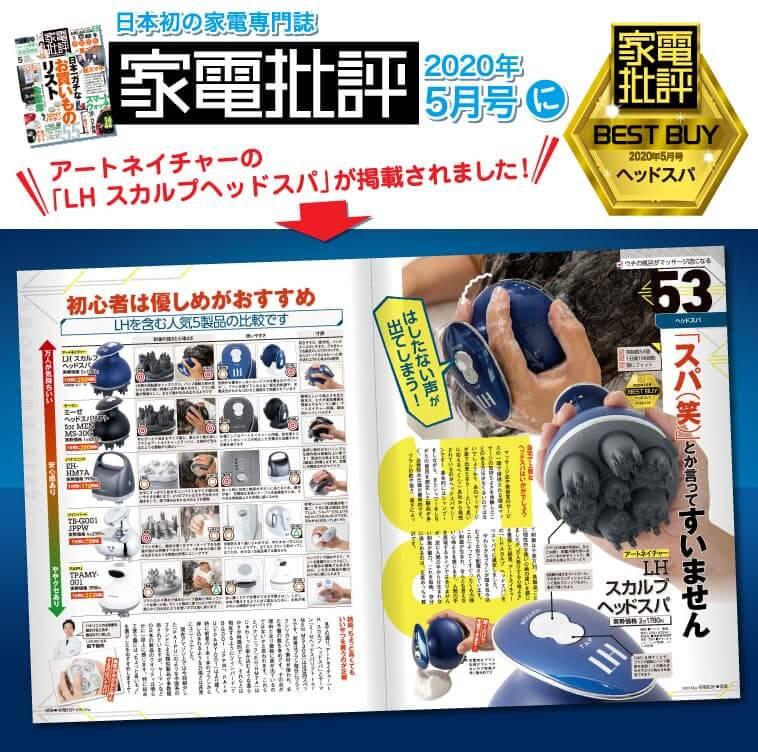 日本初の家電専門誌「家電批評」2020年5月号にアートネイチャーの「LHスカルプヘッドスパ」が掲載されました
