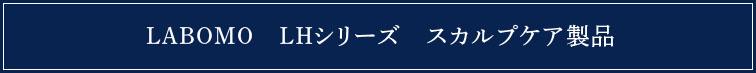 LABOMO LHシリーズ スカルプケア製品