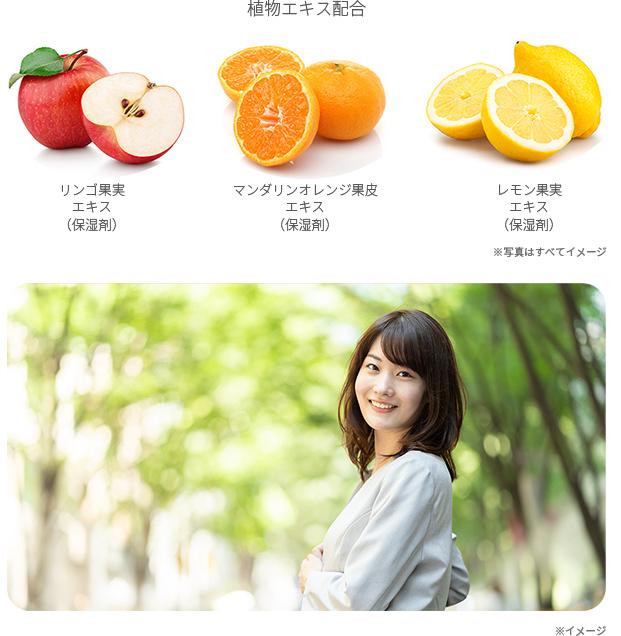 植物エキス配合 リンゴ果実エキス(保湿剤) マンダリンオレンジ果皮(保湿剤) レモン果実エキス(保湿剤)のイメージ図