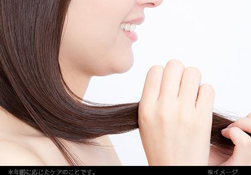 髪の内部からダメージ・エイジングケア