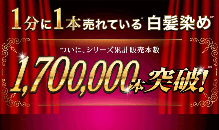ついにシリーズ累計170万本突破