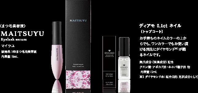 〈まつ毛美容液〉MAITSUYUマイツユ 販売名:ANまつ毛用美容液 内容量:6mL / ディアモ 0.1ct ネイル(トップコート)お手持ちのネイルカラーの上からでも、ワンカラーでもお使い頂ける指先にダイヤモンド※1が踊るネイルです。美爪成分(保湿成分)配合 クエン酸・アボカド油・ホホバ種子油 他  内容量:5mL※1 ダイヤモンド未:配合目的 光沢成分として