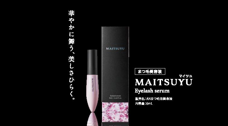 まつ毛美容液MAITSUYUマイツユ