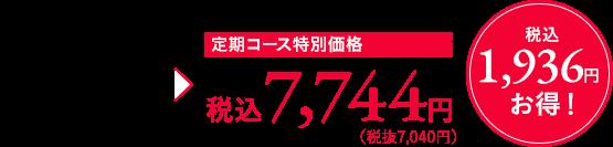<まつ毛美容液>MAITSUYU 税込9,680円 → 定期コース特別価格 税込7,744円(税抜7,040円) 税込1,936円お得!