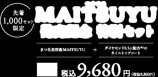 先着1,000セット限定MAITSUYU発売記念 特別セット まつ毛美容液MAITSUYU+ダイヤモンド0.1ct配合※1のネイルトップコート セットで税込9,680円(税抜8,800円)