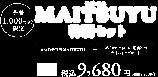 先着1,000セット限定MAITSUYU 特別セット まつ毛美容液MAITSUYU+ダイヤモンド0.1ct配合※1のネイルトップコート セットで税込9,680円(税抜8,800円)