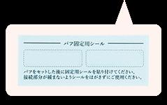 付属の固定用シール(2枚)