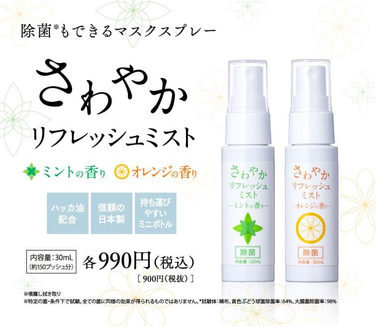 除菌もできるマスクスプレー さわやかリフレッシュミスト ハッカ油配合 信頼の日本製 持ち運びやすいミニボトル