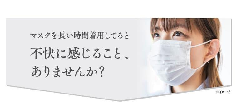 マスクを長い時間着用してると不快に感じること、 ありませんか?